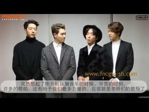 20150206_CNBLUE's message for FNC-GTC-Shanghai's  recruit trainee