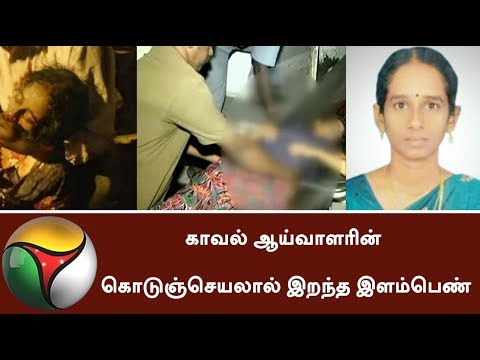 Horrible death of Usha due to inhuman act of traffic police in Trichy #JusticeForUsha