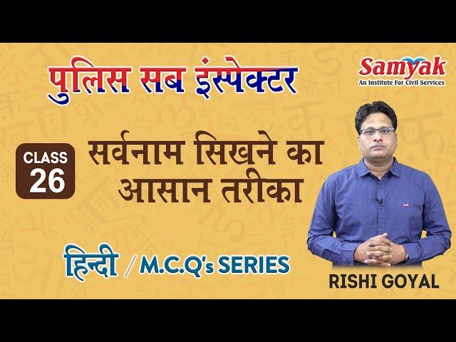 सर्वनाम सिखने का आसान तरीका // Pronoun Hindi Grammar // Most Important Questions // PSI