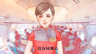 【11/8更新,新聞備份】航空界的紅衣小女孩,一個空服員的真實告白:你所不知的航空公司真相!