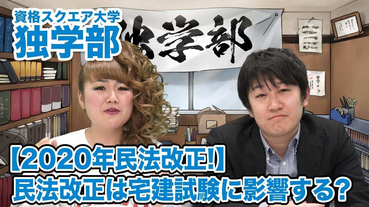 宅 建 統計 2020 【宅建過去問】(令和01年問48)統計