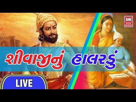 Shivaji Nu Halardu - Bihari Hemu Gadhvi - Full Live Video - Soormandir