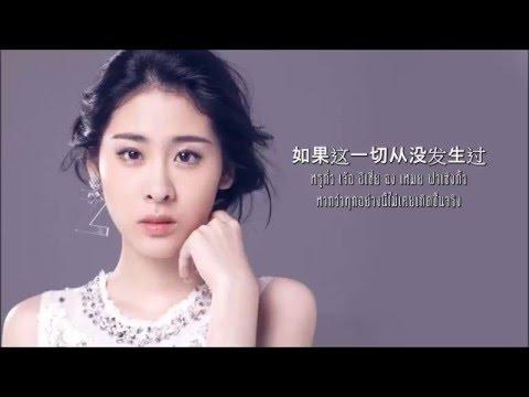 [THAISUB] Zhang Bi Chen-If Everything Didn't Happen(如果一切没有发生过)