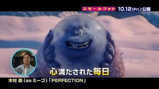 映画『スモールフット』本編映像(ミュージッククリップ木村昴ver.)【HD】2018年10月12日(金)公開