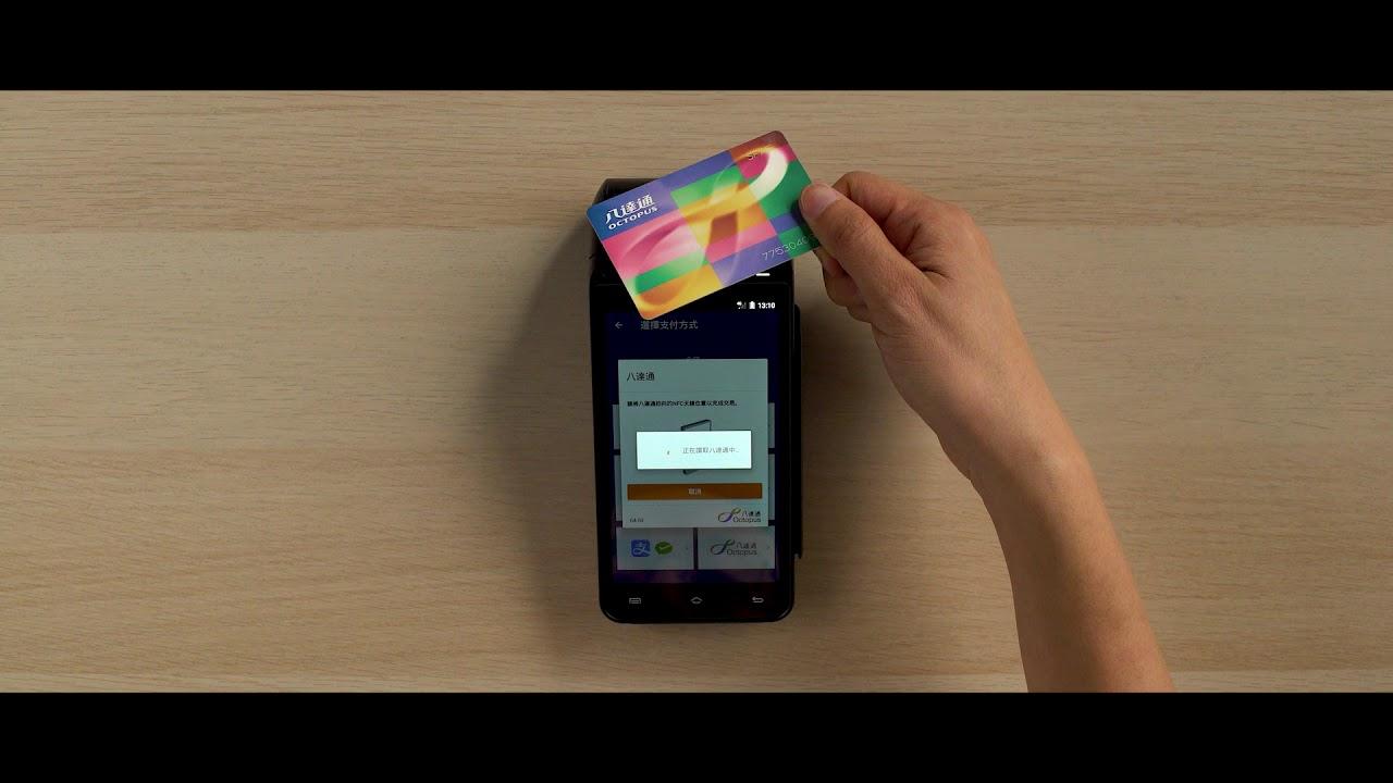 SmartPOS 教學:八達通付款- YouTube