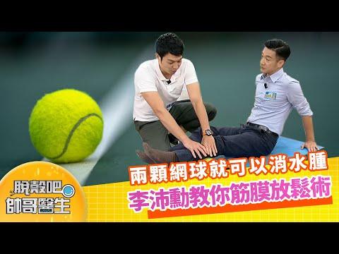 兩顆網球就可以消水腫 李沛勳教你筋膜放鬆術 |解婕翎  李沛勳 |脫殼吧帥哥醫生 EP76 精華版