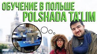 Обучение в Польше (1 ЧАСТЬ) | Polshada ta'lim (1 QISM) | PJAIT