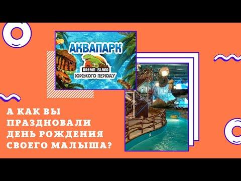 Видеосъемка Аквапарк ЮРСКОГО ПЕРИОДА КИЕВ