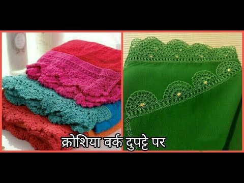 Latest Crochet Work On Dupatta Youtube