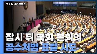 오후 6시 국회 본회의에서 공수처법 표결 시도 / YTN