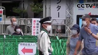 """东京疫情""""爆发式""""扩散  《中国新闻》 CCTV中文国际"""