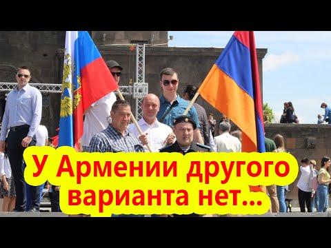 У Армении другого варианта нет