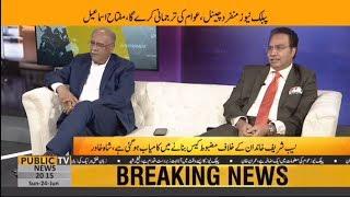 Gambar cover Najam Sethi talks about future of Nawaz Sharif | Public News