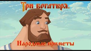 Три богатыря - Народные приметы (мультфильм)