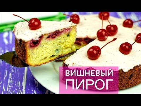 Пирог с вишней 99 рецептов с фото рецепты с