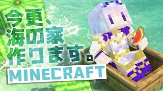 🤍【Minecraft】季節外れなおしゃれな海の家【白百合リリィ/ViViD所属】