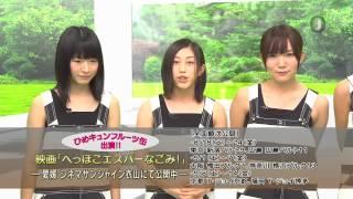 2012年8月8日(水) music japan リクエスト 出演: ひめキュンフルーツ...