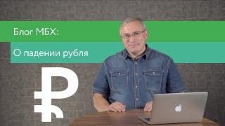 Смотреть видео Блог МБХ: о падении рубля онлайн