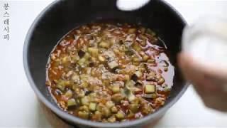 마파가지덮밥, 가지요리 이렇게 만들어 봐요!!
