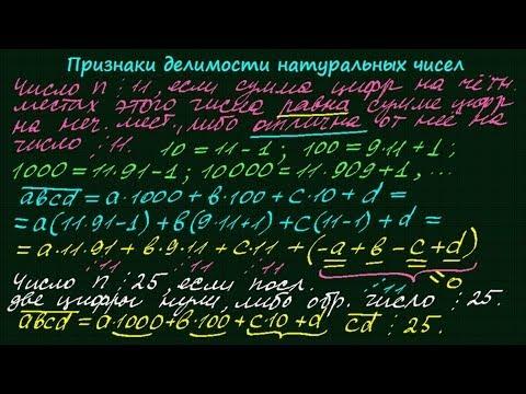 Признак делимости на 11 и на 25