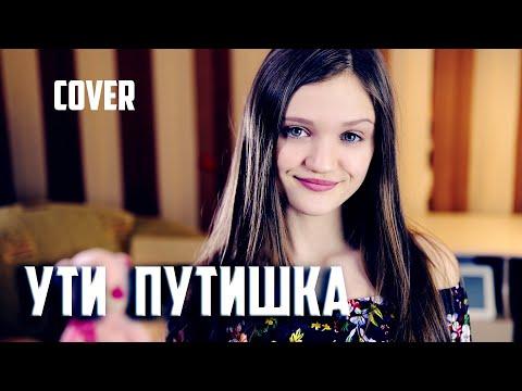 УТИ ПУТИШКА  кавер  |  Ксения Левчик  |  cover  KONFUZ