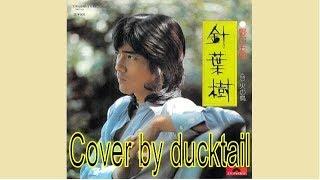 針葉樹 Cover by ducktail ☆どうぞ最後までご覧ください♪お勧めを表示し...