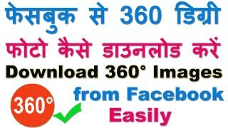 How To Download 360 Degree Photos From Facebook फ सब क स 360 ड ग र फ ट क स ड उनल ड कर Youtube
