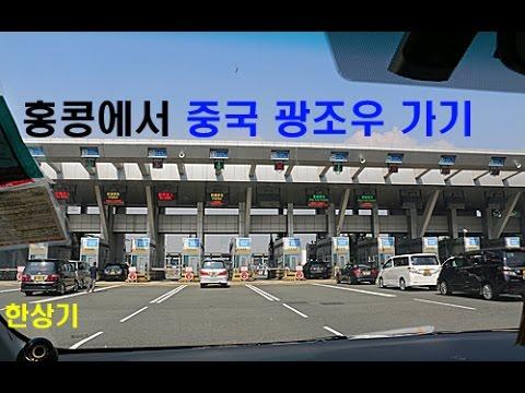 [중국여행 1부]홍콩 공항에서 버스 타고 광조우 가기(Hongkong to Guangzhou by Coach bus) - 2016.11.15