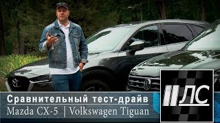 Сравнительный тест Volkswagen Tiguan VS Mazda CX-5.