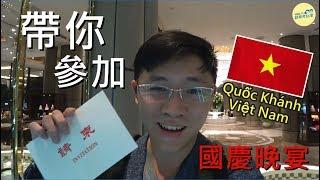 【秋姮的台灣生活系列】Quốc Khánh Việt Nam tại Đài Loan 帶你參加越南的國慶晚宴