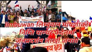 Limbuwan लिम्बुवान घोषणाको निम्ति पान्थर फेदेनमा जनप्रदर्शन लाखौं जनता