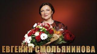 Скачать Евгения Смольянинова Концерт в День Рождения