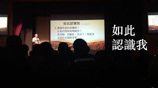 2017 Logos Academy 惜別週會 林義安老師