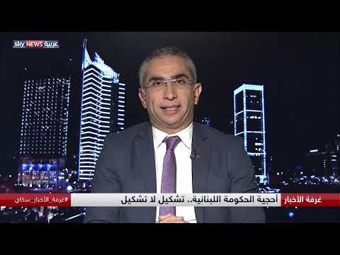 أحجية الحكومة اللبنانية.. تشكيل لا تشكيل  - نشر قبل 6 ساعة