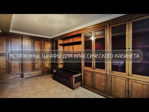 Шкафы в классическом стиле в кабинет