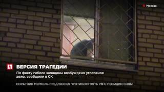 Смотреть видео Убийство женщины в Москве могло быть совершено по неосторожности онлайн