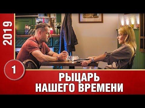 Рыцарь нашего времени. 1 серия. Сериал 2019. НОВИНКА 2019!. Русские сериалы. Детектив.