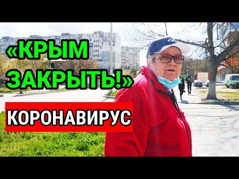 КОРОНАВИРУС в КРЫМУ. ЗАКРЫТЬ КРЫМ. СИДЕТЬ в НОРАХ! +6 случаев в Севастополе. НОВОСТИ 22 АПРЕЛЯ Вечер