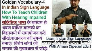 UseFul / Golden words / Vocabulary Part - 4 In Indian Sign Language(ISL)By ARMAN (Special Educator)