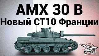 AMX 30 B - Новый СТ10 Франции(Начинаем облизываться и ждать нового французского
