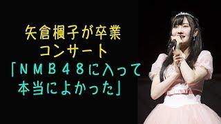 NMB48・矢倉楓子(21)が4日、大阪・西区のオリックス劇場で卒業コンサート「同じ空の下で」を行った。 昨年の「AKB48グルー...