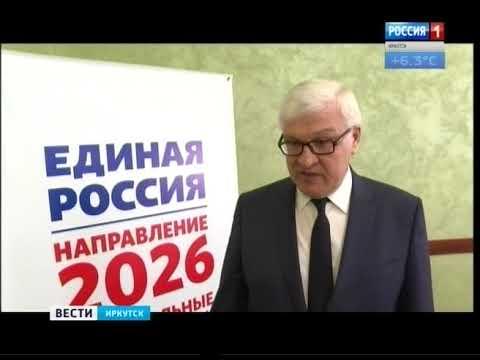 Ребрендинг партии обсудили в иркутском отделении «Единой России»