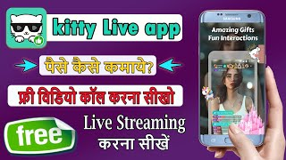 kitty live app || how to use kitty live app in hindi || kitty live app kaise chalaye || kitty app screenshot 4