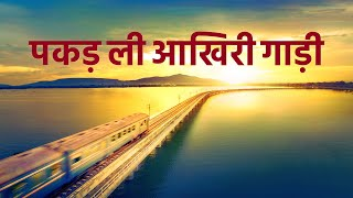 Hindi Gospel Movie | पकड़ ली आखिरी गाड़ी | Welcome the Appearance and Work of Christ of the Last Days