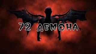 💀72 Демона Соломона (ГОЭТИЯ)