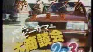 1983 Isuzu ASKA Ad