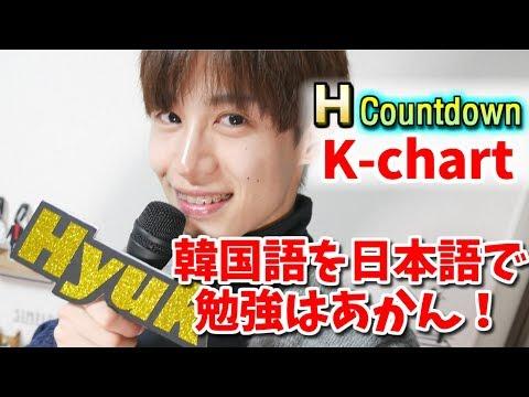 K-POPが好きで韓国語を話したい人必見☆【第2回 HCountdown】