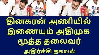 admk main leader join ttv team shocking tamilnadu political news live news tamil
