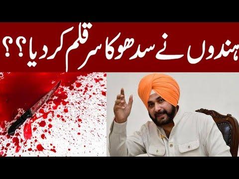 Navjot Singh Sidhu Shocking News
