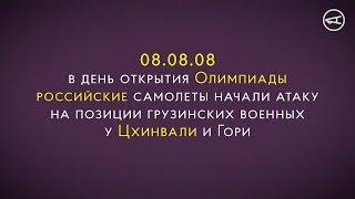 08.08.08 Грузинско-российская война